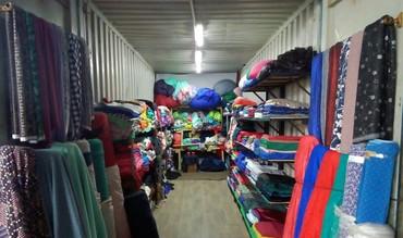 Куплю остаток ткань! в Бишкек