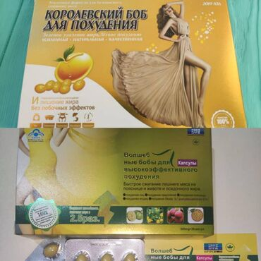 капсулы-для-похудения-фермент-для-удаления-жира-отзывы в Кыргызстан: Королевский боб для похудения Волшебный боб гелиевые капсулы для