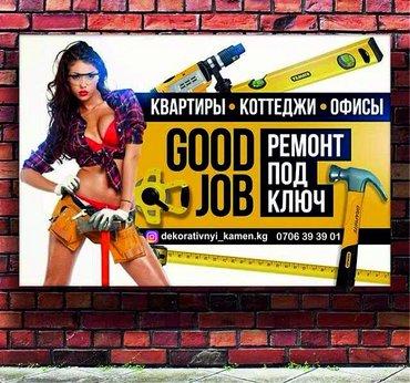 ЕВРО Ремонт квартир, домов и офисов! с в Бишкек