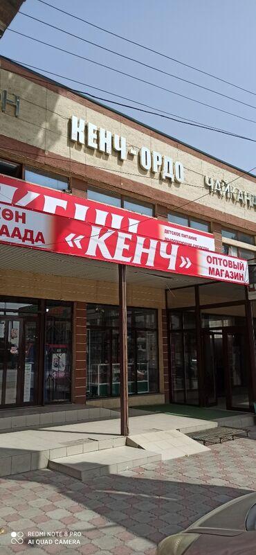 Рестораны, кафе - Кыргызстан: СРОЧНО СРОЧНО по сниженной цене продается действующий бизнес по первой