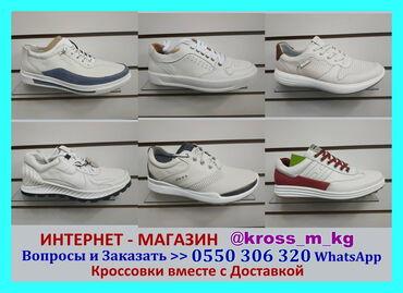 спортивные кроссовки мужские в Кыргызстан: Ecco мужская обувь Экко кроссовки ботинки туфли натур кожа осень весна