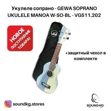 Укулеле сопрано - GEWA SOPRANO UKULELE MANOA W-SO-BL -