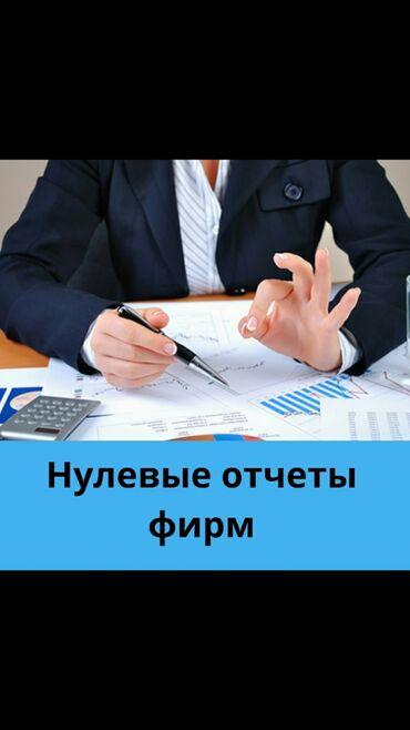 сгу элект цена в Кыргызстан: Бухгалтерские отчеты !Антикризиская цена: Нулевые отчеты Рады будем