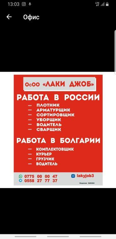 жер уйдон квартира берилет ош in Кыргызстан   БАТИРДИ ИЖАРАГА АЛАМ: Работа в Болгарии