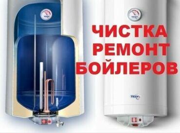 армейский термос в Кыргызстан: Ремонт | Бойлеры, водонагреватели, аристоны