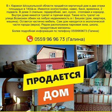 недвижимость в киргизии в Кыргызстан: Продам Дом 140 кв. м, 5 комнат