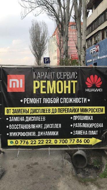 Ремонт техники в Кыргызстан: Ремонт Телефонов! Ремонт! Ремонт! Мы работаем!!! ремонт мобильных теле
