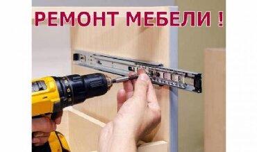 куплю мебель бу в Кыргызстан: Ремонт, реставрация мебели | Бесплатная доставка