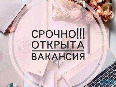 продавец консультант бишкек in Кыргызстан | ПРОДАВЦЫ-КОНСУЛЬТАНТЫ: Требуется продавец - консультант Звоните по номеру расскажу все