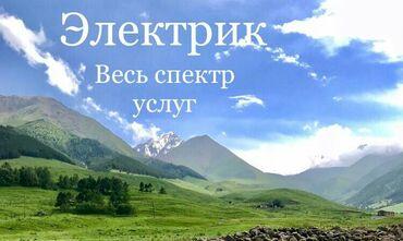 Электрик курсы - Кыргызстан: Ремонт   Швейные машины