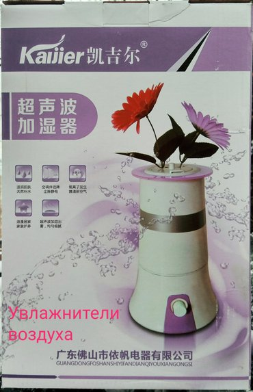 Продаю увлажнители воздуха. Производство Китай, отличного качества. Це в Бишкек