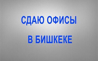 Сдаю офисы в БишкекеСдаются офисы в городе Бишкек*Общая площадь - от