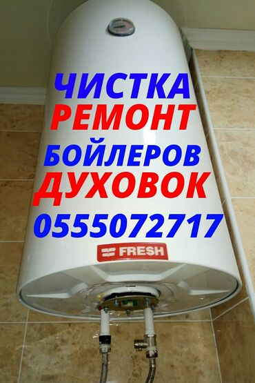 проточный водонагреватель бишкек in Кыргызстан | КОТЛЫ, ВОДОНАГРЕВАТЕЛИ: Ремонт | Бойлеры, водонагреватели, аристоны | С гарантией, С выездом на дом