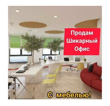 купить офис с отделкой в Кыргызстан: Продам шикарный офис,с дизайнерским ремонтом и дорогой мебелью по инди