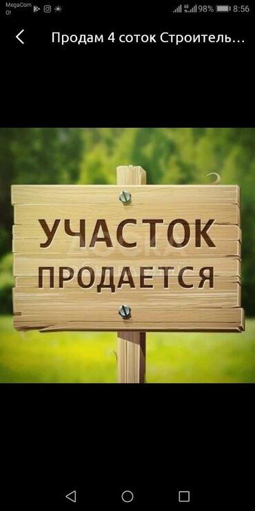Земельные участки - Беловодское: Продам 4 соток