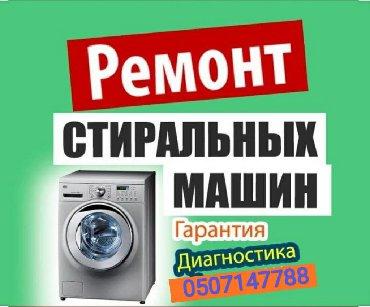 раковина с тумбой бишкек в Кыргызстан: Ремонт | Стиральные машины | С гарантией, С выездом на дом