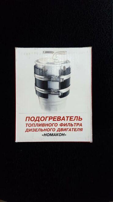 Подогреватель топливного фильтра для дизельных автомобилей