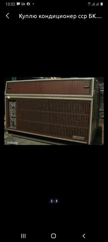 водонагреватель аристон 50 литров в Кыргызстан: Куплю кондиционер БК  Рабочий и не рабочий вывоз