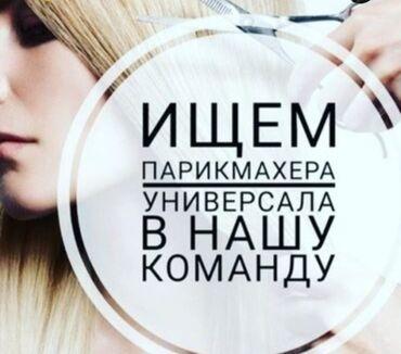 Работа - Беловодское: Парикмахер Универсал. Аренда места