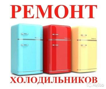 Ремонт холодильников на дому. выезд на в Бишкек