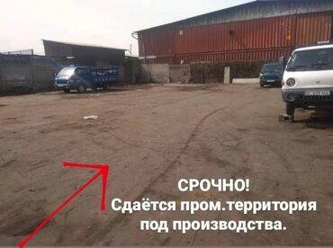 Земельные участки - Кыргызстан: Аренда участка 8 соток Собственник