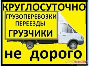 Услуга разно рабочих .грузо в Бишкек