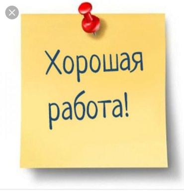 Работа для всех график работы гибкий в Бишкек