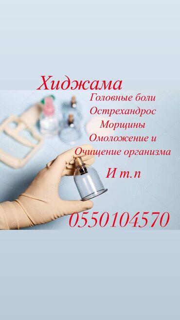 Дубленки для женщин - Кыргызстан: Хиджама для Женщин и детей Без шрама  100% стерилизация С выездом