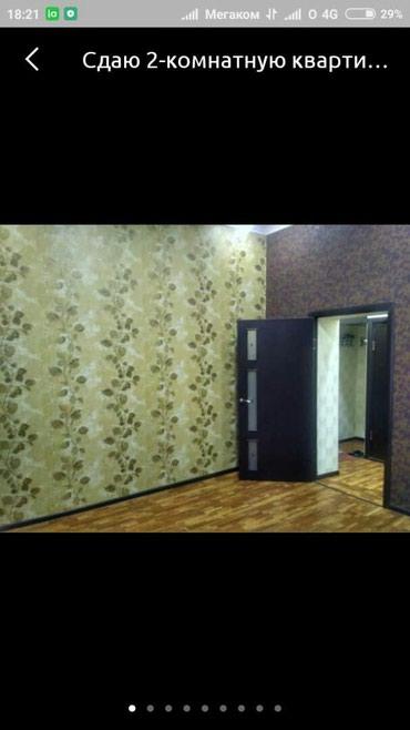 Срочно продаю 2 комнатную в Бишкек