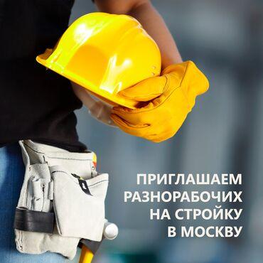Работа - Кара-куль: 000585 | Россия. Строительство и производство. 6/1