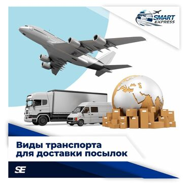 Компания марина хелс - Кыргызстан: Компания Smart Express подберёт удобный именно вам способ транспортир