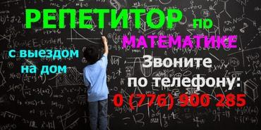 Репетитор по математике на выезд в Бишкек