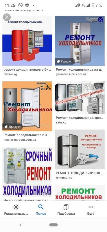 Услуги - Сокулук: Ремонт | Холодильники, морозильные камеры | С гарантией, С выездом на дом