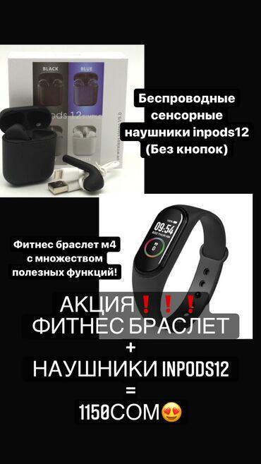 платья в клетку для полных в Кыргызстан: Акция 2 в 1 Беспроводные сенсорные наушники inpods12 + Фитнес браслет