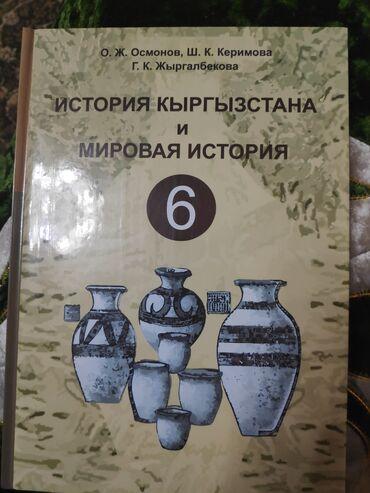 Продам учебник 6 класс история