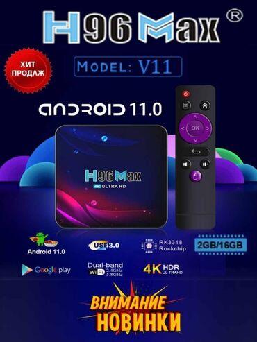 26 объявлений | ЭЛЕКТРОНИКА: Новинка Августа 2021 года TV приставки H96 MAX V11 на Android