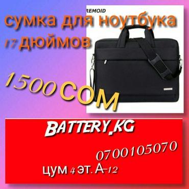Сумки для ноутбука 17дюймов в Бишкек