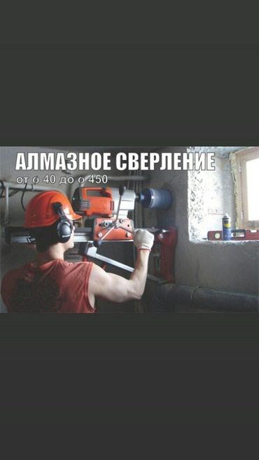 Алмазное Бурение. отверстия в в Бишкек