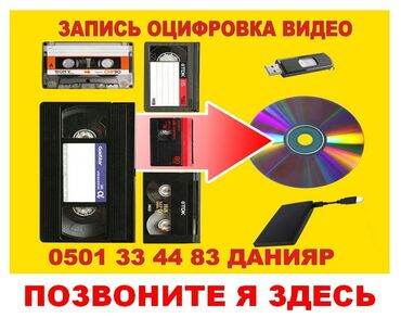 дубликатор дисков в Кыргызстан: Видео кассета оцифровка аудио фото печать пленка usb. Vhs minidivi коп