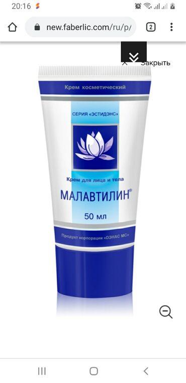 Малавтилин - незаменимый крем для всей семьи!Уникальная фитокомпозиция