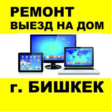 Здравствуйте! Наши услуги по ремонту в Бишкек