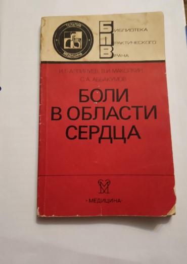 Книги для медиков. Боли в области в Бишкек
