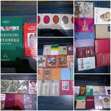 Knjige, časopisi, CD i DVD | Pozega: Knjige prodaja novo,kao novo,polovno. dogovor