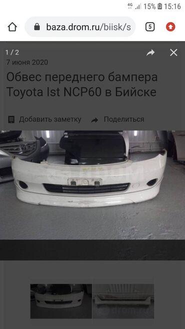 Транспорт - Байтик: Куплю губу на ист 2000 сом обвес передний