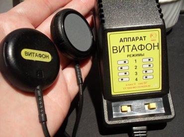 Vitafon - Beograd: Vitafon aparat sa uputstvom i dvdvitafon. Aparat za vibroakustično