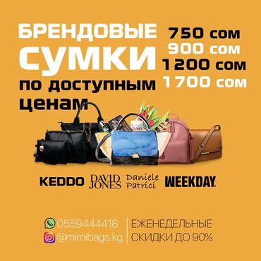 готовая сумка в роддом купить в Кыргызстан: Лучшие цены в городе!* Эксклюзивные модели и широкий ассортимент