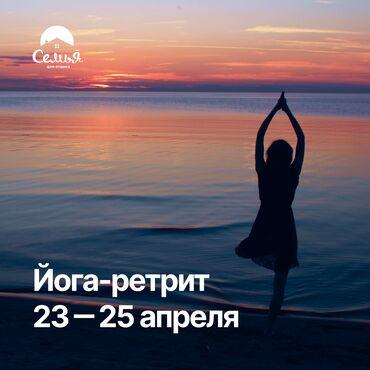 Внимание! С 23 по 25 апреля, впервые в доме отдыха «Семья» пройдет йог