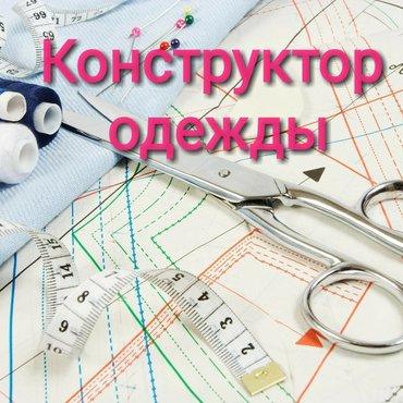 Делаем лекала для швейных цехов, шьём образец. W/App  в Бишкек