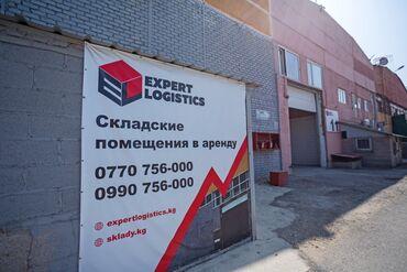 сниму помещение под столовую в Кыргызстан: Сдаю помещение под склад или производство 500м2