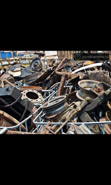 Другое в Лебединовка: Самовывоз черного метала дорого